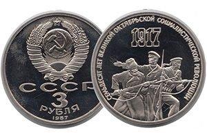 продать 3 рубля 1987 70 лет революции