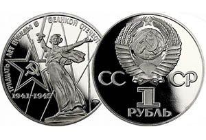 продать 1 рубль 1975 30 лет Победы