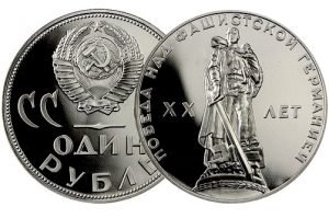 продать 1 рубль 1965 20 лет Победы