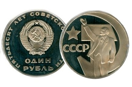 продать 1 рубль 1967 50 лет Советской власти