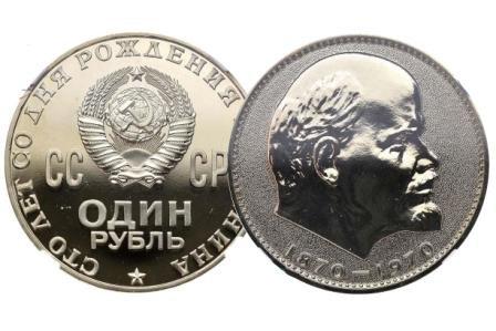 продать 1 рубль 1970 Ленин