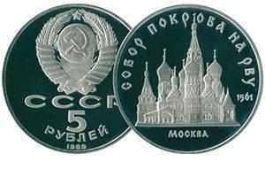 продать 5 рублей 1989 Собор Покрова на Рву