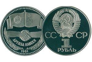 продать 1 рубль 1981 Советско-болгарская дружба