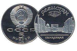 продать 5 рублей 1989 Самарканд