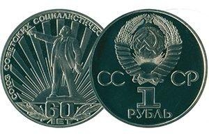 продать 1 рубль 1981 60 лет СССР