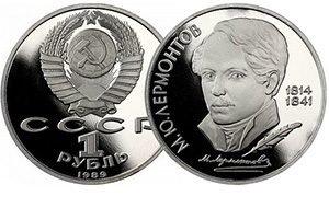 продать 1 рубль 1989 Лермонтов