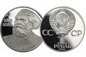 продать 1 рубль 1983 Карл Маркс