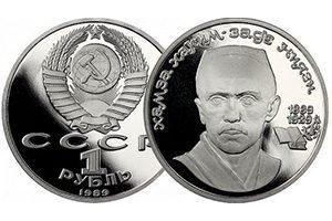 продать 1 рубль 1989 Ниязи