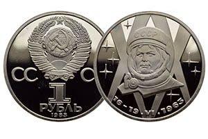 продать 1 рубль 1983 Терешкова