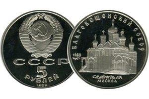 продать 5 рублей 1989 Благовещенский собор