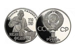 продать 1 рубль 1983 Федоров