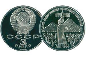 продать 3 рубля 1989 землетрясение в Армении