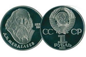 продать 1 рубль 1984 Менделеев