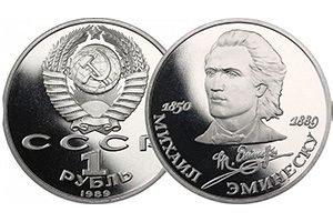продать 1 рубль 1989 Эминеску