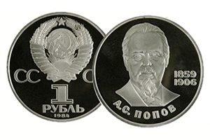продать 1 рубль 1984 Попов