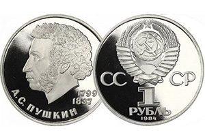 продать 1 рубль 1984 Пушкин