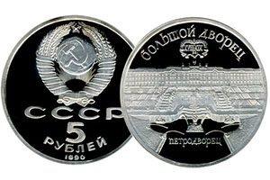 продать 5 рублей 1990 Петродворец