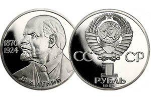 продать 1 рубль 1985 Ленин
