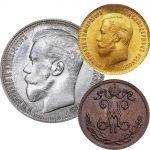 продать монеты николая 2