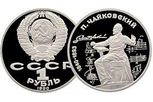 продать 1 рубль 1990 Чайковский