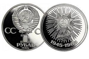 продать 1 рубль 1985 40 лет ВОВ