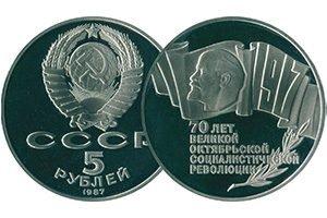 продать 5 рублей 1987 70 лет революции