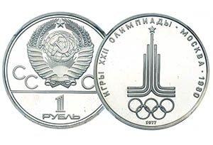 продать 1 рубль 1977 Олимпиада Москва