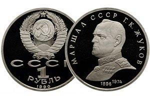 продать 1 рубль 1990 Жуков