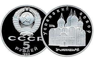 продать 5 рублей 1990 Успенский собор