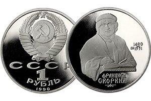 продать 1 рубль 1990 Скорина