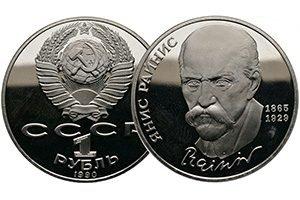 продать 1 рубль 1990 Райнис