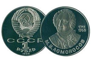 продать 1 рубль 1986 Ломоносов