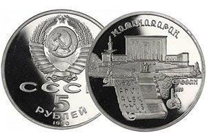 продать 5 рублей 1990 Матенадаран