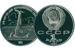 продать 1 рубль 1987 175 лет Бородино