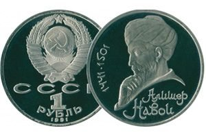 продать 1 рубль 1991 Навои