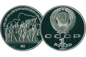 продать 1 рубль 1987 Бородинское сражение