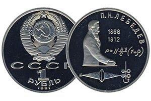 продать 1 рубль 1991 Лебедев