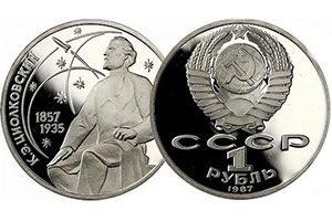 продать 1 рубль 1987 Циолковского