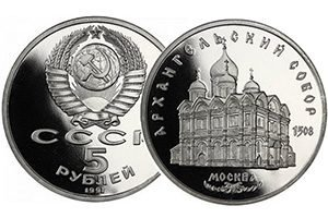 продать 5 рублей 1991 Архангельский собор