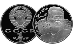 продать 1 рубль 1988 Горький