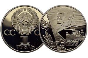 продать 1 рубль 1977 60 лет Победы