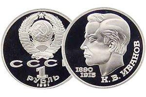 продать 1 рубль 1991 Иванов