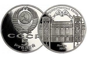 продать 5 рублей 1991 Государственный банк