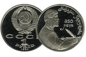 продать 1 рубль 1991 Низами
