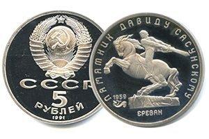 продать 5 рублей 1991 Сасунскому
