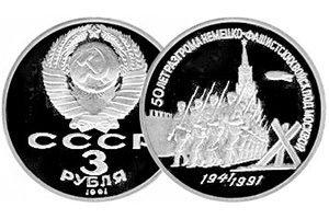 продать 3 рубля 1991 50 лет разгрома