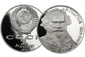 продать 1 рубль 1988 Толстого