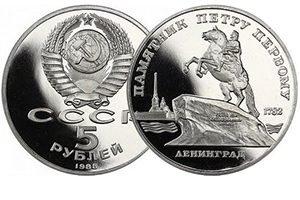 продать 5 рублей 1988 Петр Первый