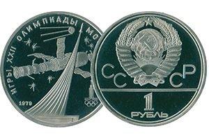 продать 1 рубль 1979 Олимпиада МГУ
