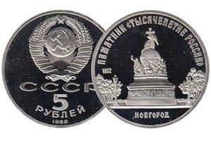 продать 5 рублей 1988 Новгород